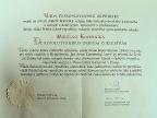 Akt darowania rękopisu dzieła przez władze Czechosłowacji (Foto: wikipedia.org)