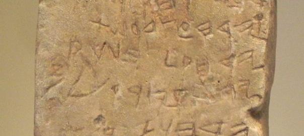 Kalendarz z Gezer jest uznawany za najstarszy tekst zapisany w języku hebrajskim. Na zdjęciu replika znajdująca się w Muzeum Izraela w Jerozolimie. Fot. By oncenawhile [CC BY-SA 3.0 (http://creativecommons.org/licenses/by-sa/3.0)], via Wikimedia Commons